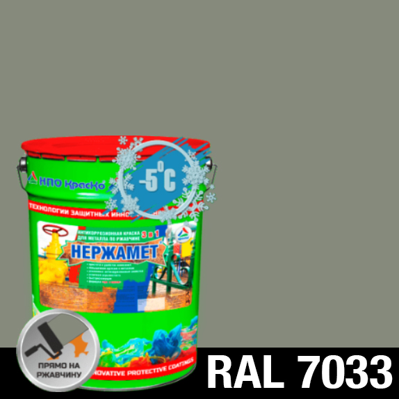 "Фото 1 - Краска Нержамет ""RAL 7033 Серый цемент"" антикоррозионная полуглянцевая для металла ""Вес - 20 кг"" КрасКо."