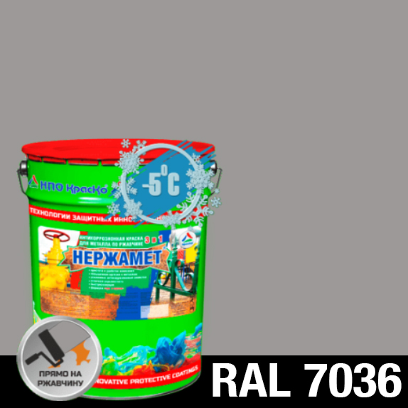 "Фото 1 - Краска Нержамет ""RAL 7036 Серая платина"" антикоррозионная полуглянцевая для металла ""Вес - 20 кг"" КрасКо."