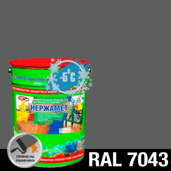 "Фото 1 - Краска Нержамет ""RAL 7043 Транспортный серый ""В"" антикоррозионная полуглянцевая для металла ""Вес - 20 кг"" КрасКо."