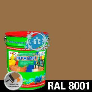 "Фото 1 - Краска ""Нержамет RAL 8001 Коричневая охра"" антикоррозионная полуглянцевая для металла ""КрасКо""."