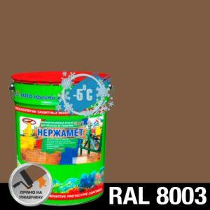 "Фото 2 - Краска ""Нержамет RAL 8003 Коричневая глина"" антикоррозионная полуглянцевая для металла ""КрасКо""."