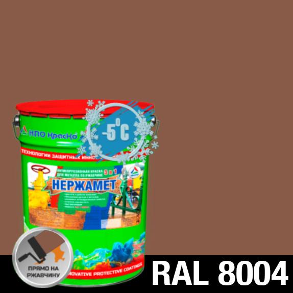 """Фото 3 - Краска """"Нержамет RAL 8004 Медно-коричневый"""" антикоррозионная полуглянцевая для металла """"КрасКо""""."""