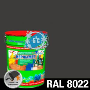 """Фото 12 - Краска """"Нержамет RAL 8022 Чёрно-коричневый"""" антикоррозионная полуглянцевая для металла """"КрасКо""""."""