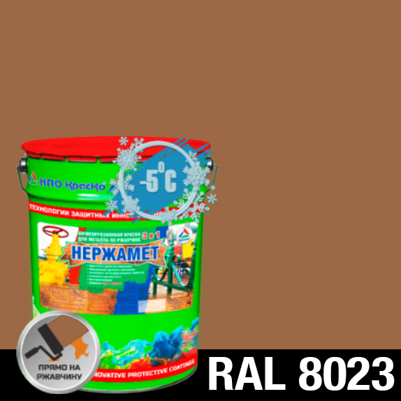 """Фото 13 - Краска """"Нержамет RAL 8023 Оранжево-коричневый"""" антикоррозионная полуглянцевая для металла """"КрасКо""""."""