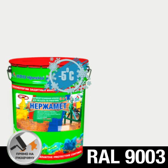 """Фото 18 - Краска """"Нержамет RAL 9003 Сигнальный белый"""" антикоррозионная полуглянцевая для металла """"КрасКо""""."""