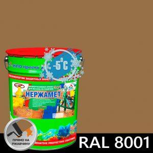 "Фото 2 - Краска ""Нержамет RAL 8001 Коричневая охра"" антикоррозионная полуглянцевая для металла ""КрасКо"" (17кг)."