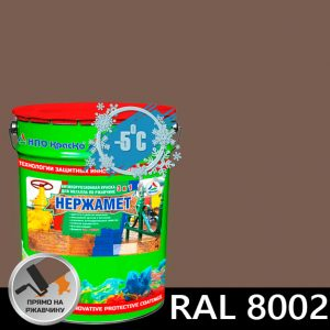"""Фото 3 - Краска """"Нержамет RAL 8002 Сигнальный коричневый """" антикоррозионная полуглянцевая для металла """"КрасКо"""" (17кг)."""