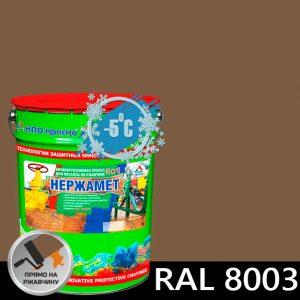 "Фото 4 - Краска ""Нержамет RAL 8003 Коричневая глина"" антикоррозионная полуглянцевая для металла ""КрасКо"" (17кг)."