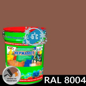 """Фото 5 - Краска """"Нержамет RAL 8004 Медно-коричневый"""" антикоррозионная полуглянцевая для металла """"КрасКо"""" (17кг)."""