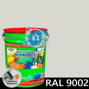 "Фото 2 - Краска ""Нержамет RAL 9002 Серо-белый"" антикоррозионная полуглянцевая для металла ""КрасКо"" (20кг)."