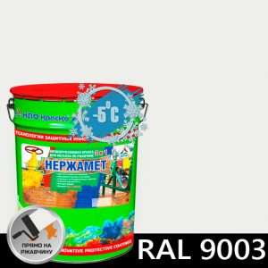 """Фото 3 - Краска """"Нержамет RAL 9003 Сигнальный белый"""" антикоррозионная полуглянцевая для металла """"КрасКо"""" (20кг)."""