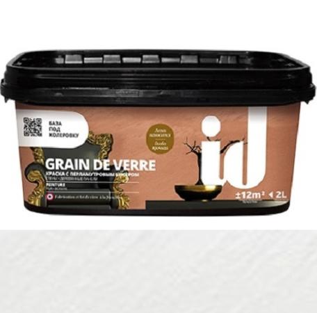 """Фото 4 - Краска АйДи Деко """"Grain de Verre Графиня"""" с перламутровым бисером  [2л] ID Deco."""