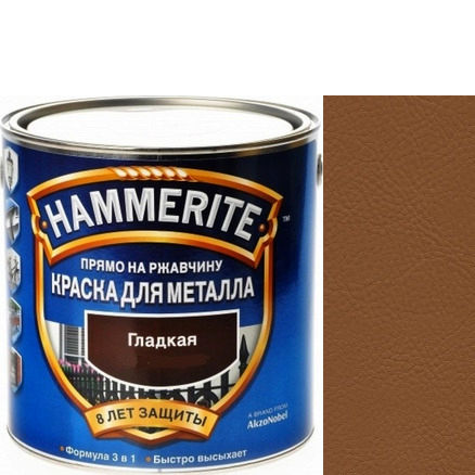 Фото 6 - Краска Хаммерайт  Светло-Коричневая, гладкая глянцевая для металла 3 в 1  [2.5л] Hammerite.