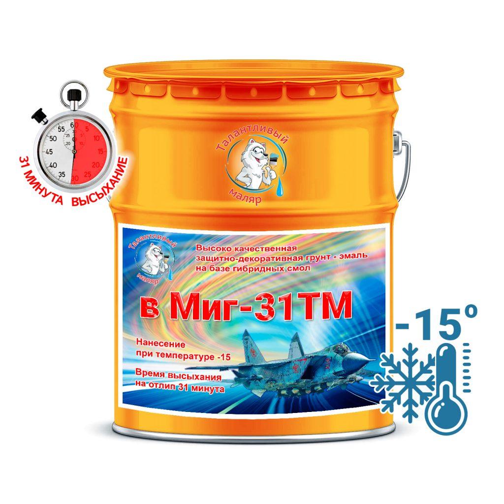 """Фото 1 - Грунт-Эмаль Премиум  """"ВМИГ - 31 ТМ"""" цвет RAL 1028 Жёлтая дяня, полуглянцевая, быстросохнущая, морозостойкая, на базе гибридных смол, по ржавчине 3 в 1, 20 кг """"Талантливый Маляр""""."""