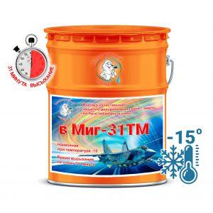 """Фото 19 - V2004 Грунт-Эмаль Премиум  """"ВМИГ - 31 ТМ"""" цвет RAL 2004 Оранжевый, полуматовая быстросохнущая, морозостойкая на базе гибридных смол, по ржавчине 3 в 1, 20 кг """"Талантливый Маляр""""."""