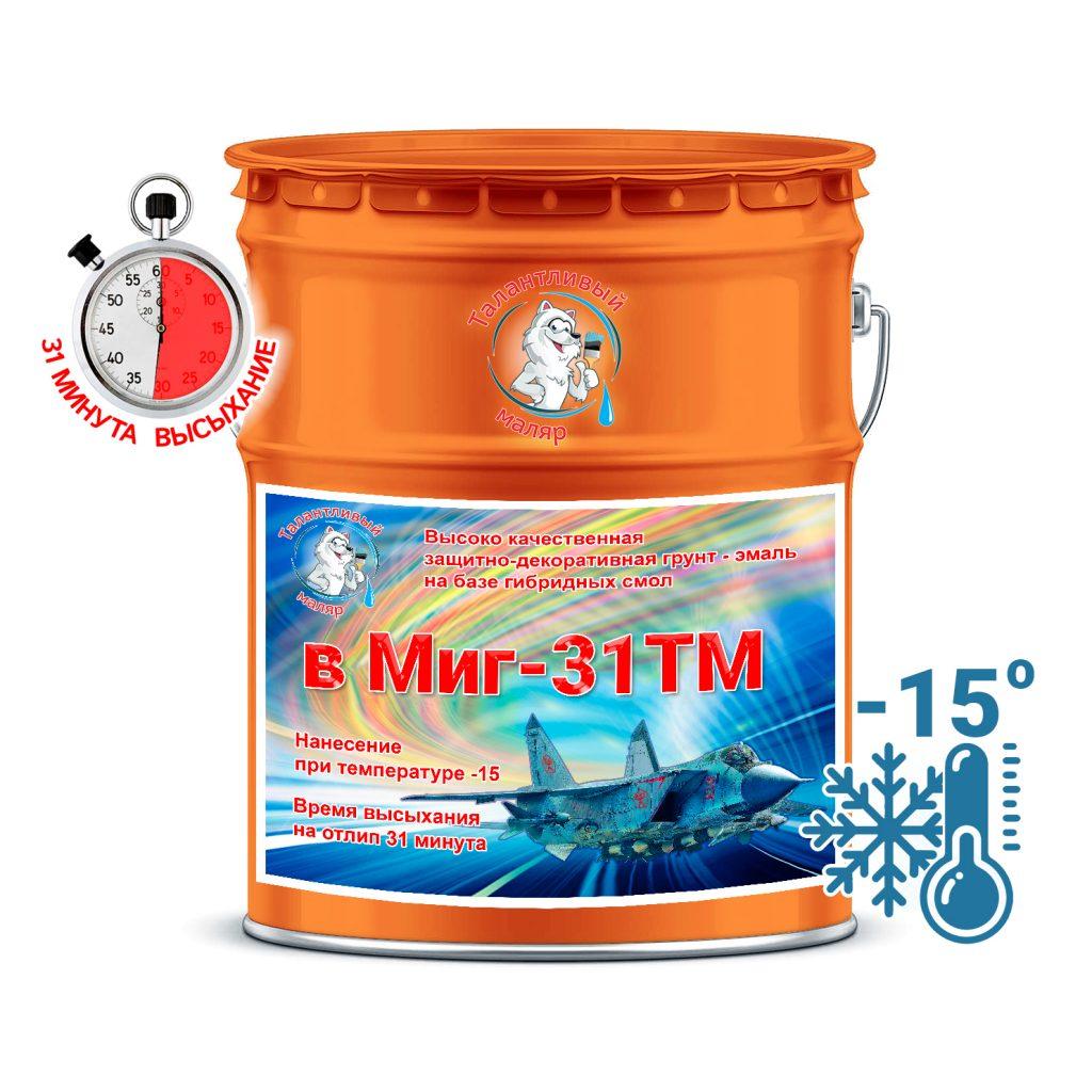 """Фото 1 - Грунт-Эмаль Премиум  """"ВМИГ - 31 ТМ"""" цвет RAL 2009 Транспортный оранжевый, полуглянцевая, быстросохнущая, морозостойкая, на базе гибридных смол, по ржавчине 3 в 1, 20 кг """"Талантливый Маляр""""."""