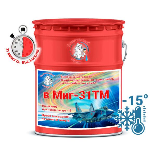 """Фото 1 - V3020 Грунт-Эмаль Премиум  """"ВМИГ - 31 ТМ"""" цвет RAL 3020 Транспортный красный, полуматовая быстросохнущая, морозостойкая на базе гибридных смол, по ржавчине 3 в 1, 20 кг """"Талантливый Маляр""""."""