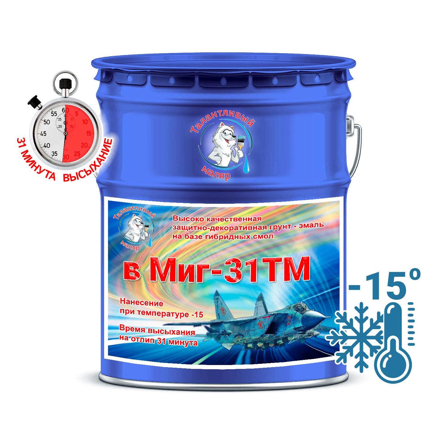 """Фото 6 - Грунт-Эмаль Премиум  """"ВМИГ - 31 ТМ"""" цвет RAL 5005 Сигнальный синий, полуглянцевая, быстросохнущая, морозостойкая, на базе гибридных смол, по ржавчине 3 в 1, 20 кг """"Талантливый Маляр""""."""