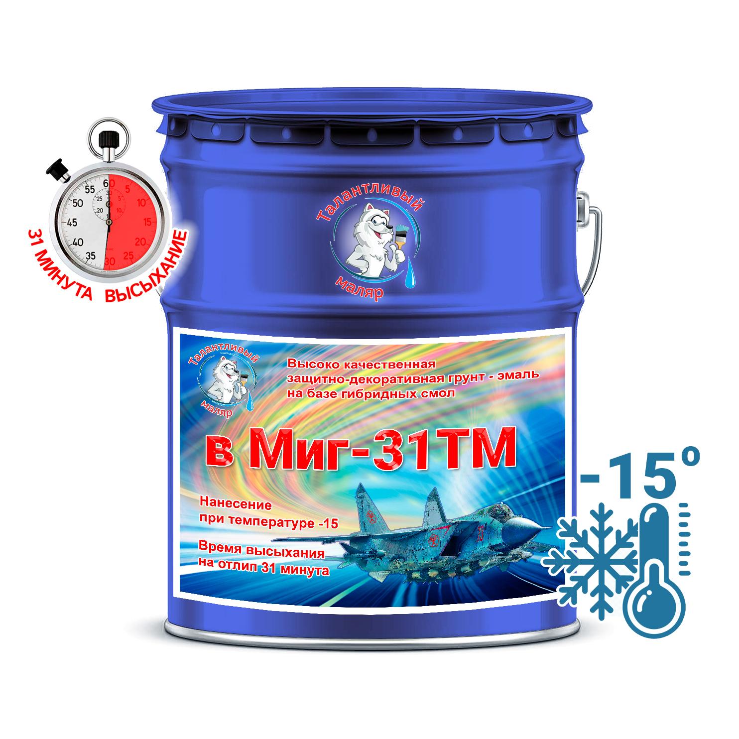 """Фото 7 - Грунт-Эмаль Премиум  """"ВМИГ - 31 ТМ"""" цвет RAL 5010 Горечавкого-синий, полуглянцевая, быстросохнущая, морозостойкая, на базе гибридных смол, по ржавчине 3 в 1, 20 кг """"Талантливый Маляр""""."""
