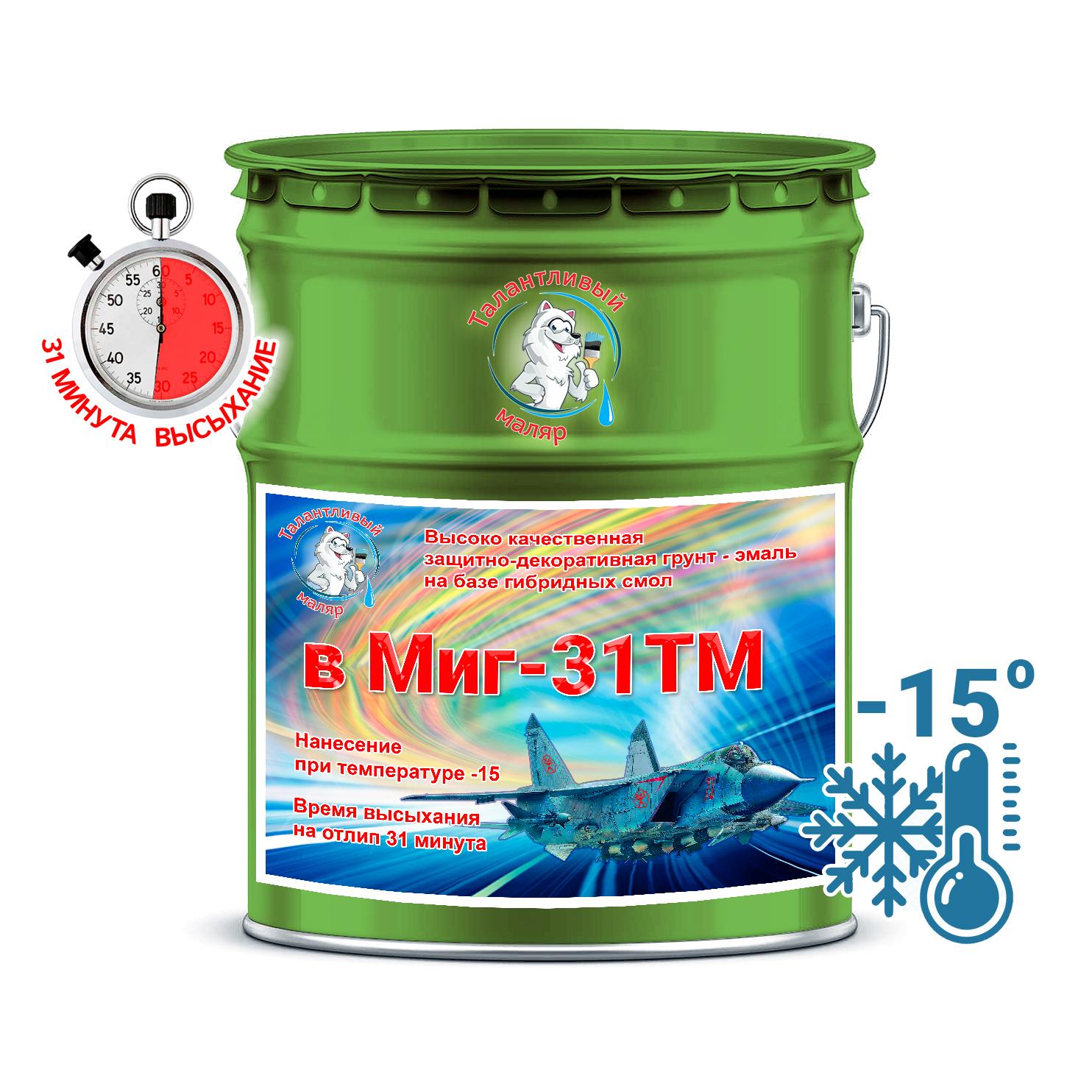 """Фото 9 - Грунт-Эмаль Премиум  """"ВМИГ - 31 ТМ"""" цвет RAL 6029 Зеленая мята, полуглянцевая, быстросохнущая, морозостойкая, на базе гибридных смол, по ржавчине 3 в 1, 20 кг """"Талантливый Маляр""""."""