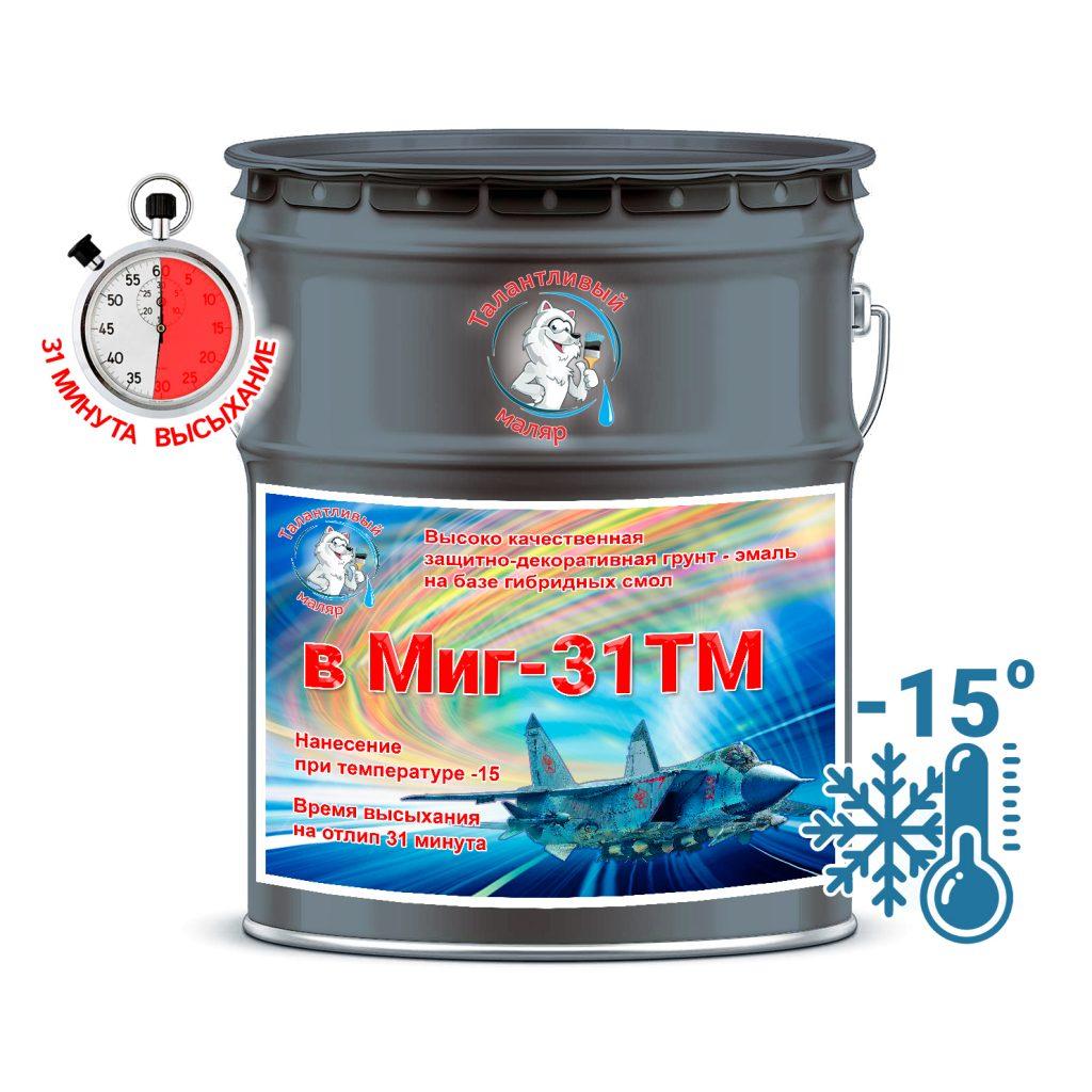 """Фото 1 - Грунт-Эмаль Премиум  """"ВМИГ - 31 ТМ"""" цвет RAL 7016 Серый антрацит, полуглянцевая, быстросохнущая, морозостойкая, на базе гибридных смол, по ржавчине 3 в 1, 20 кг """"Талантливый Маляр""""."""