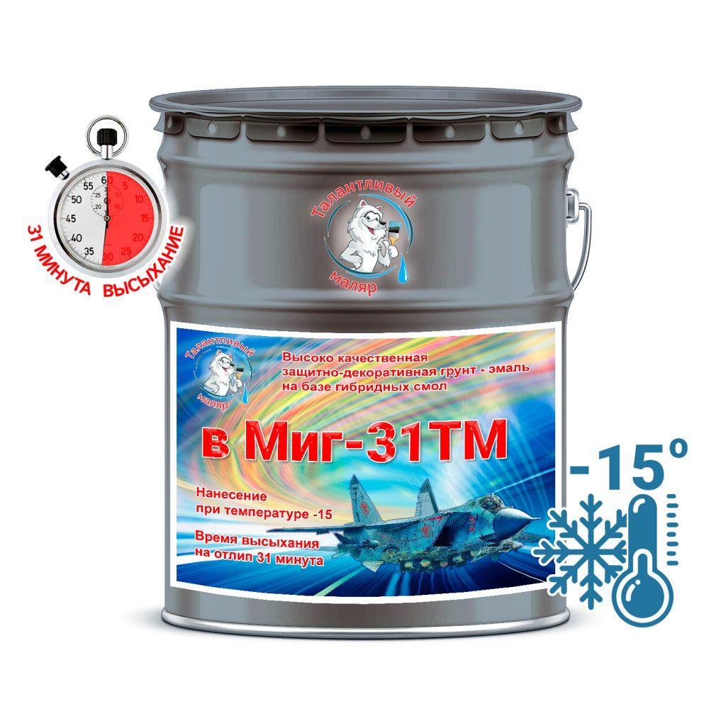 """Фото 1 - Грунт-Эмаль Премиум  """"ВМИГ - 31 ТМ"""" цвет RAL 7024 Графитовый серый, полуглянцевая, быстросохнущая, морозостойкая, на базе гибридных смол, по ржавчине 3 в 1, 20 кг """"Талантливый Маляр""""."""