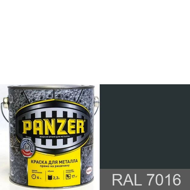"""Фото 7 - Краска Панцерь """" RAL 7016 Серый антрацит"""" гладкая для металла 3 в 1  (0,75 л) - """"Panzer""""."""