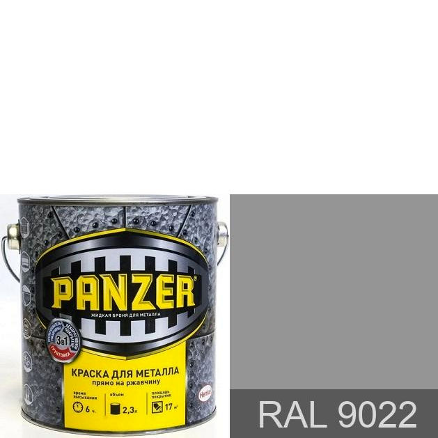 "Фото 15 - Краска Панцерь "" RAL 9022 Перламутровый светло-серый"" гладкая для металла 3 в 1  (0,75 л) - ""Panzer""."