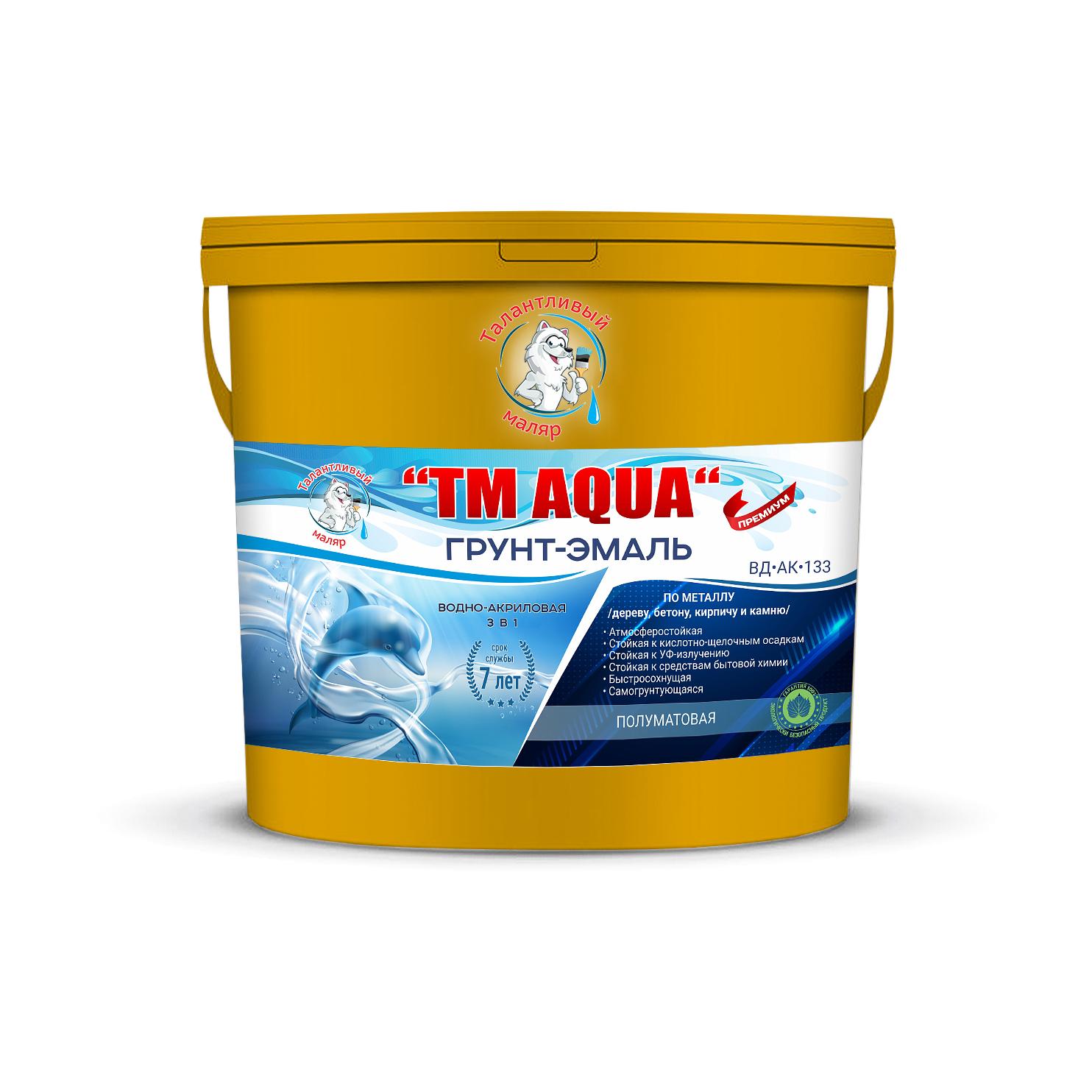 Фото 13 - Грунт-Эмаль 'TM-AQUA' RAL 1006 - Кукурузно-желтый, 3в1 по ржавчине, водно-акриловая, полуматовая, 10кг 'Талантливый Маляр'.