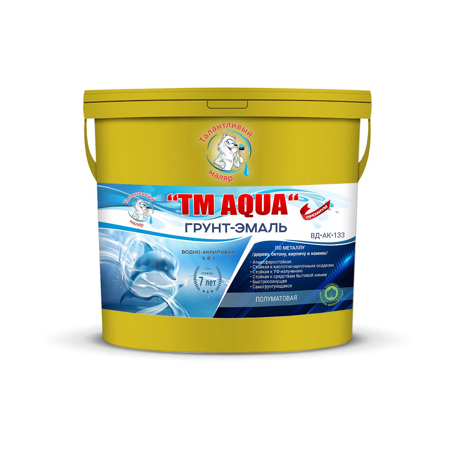 Фото 19 - Грунт-Эмаль 'TM-AQUA' RAL 1012 - Лимонно-желтый, 3в1 по ржавчине, водно-акриловая, полуматовая, 10кг 'Талантливый Маляр'.