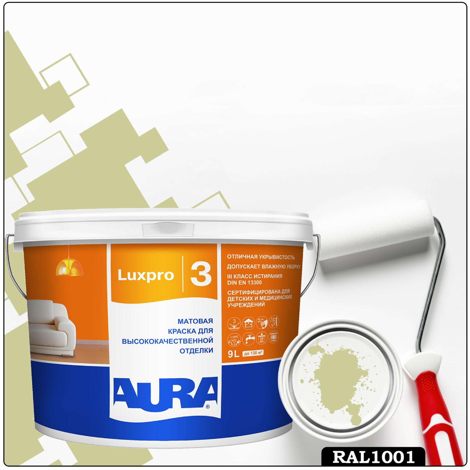 Фото 2 - Краска Aura LuxPRO 3, RAL 1001 Бежевый, латексная, шелково-матовая, интерьерная, 9л, Аура.