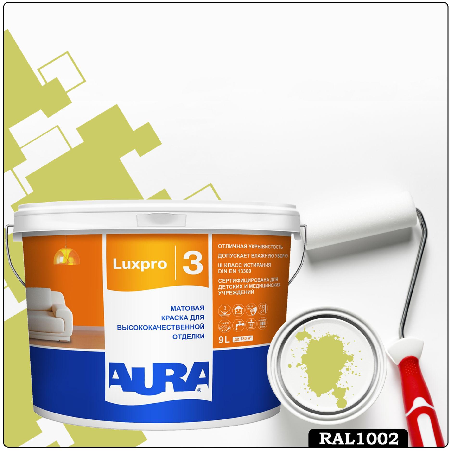 Фото 3 - Краска Aura LuxPRO 3, RAL 1002 Песочно-жёлтый, латексная, шелково-матовая, интерьерная, 9л, Аура.