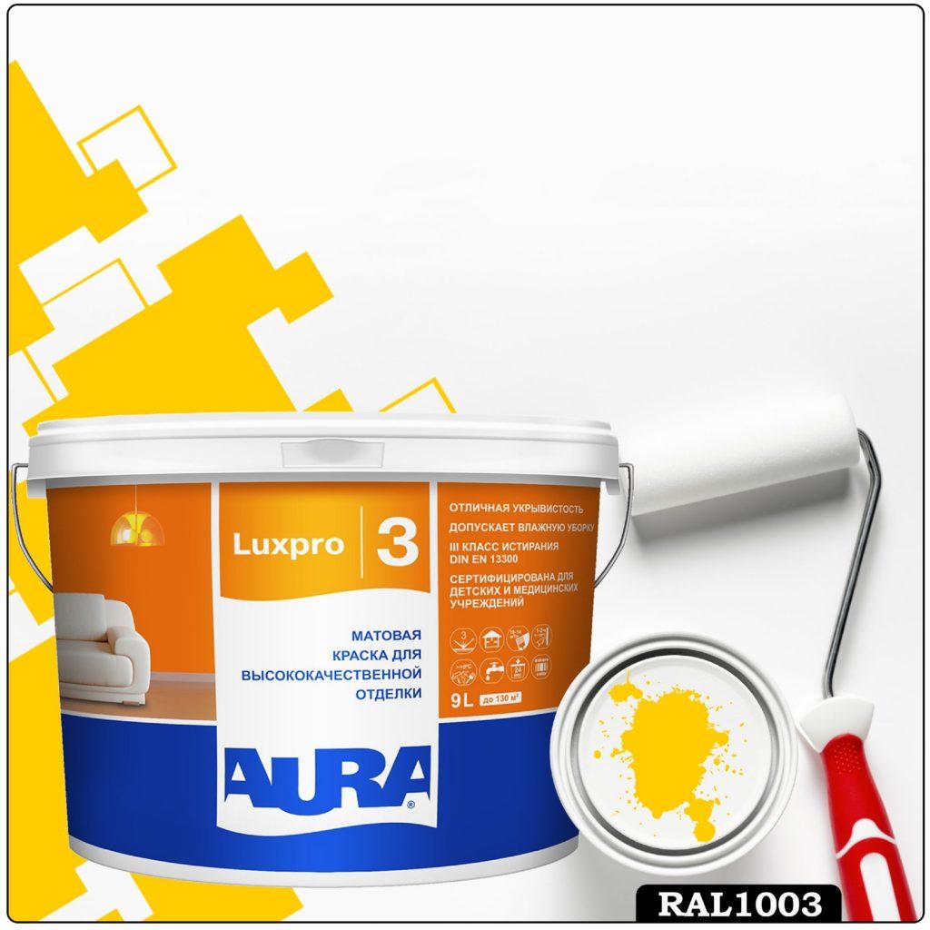 Фото 1 - Краска Aura LuxPRO 3, RAL 1003 Сигнально-жёлтый, латексная, шелково-матовая, интерьерная, 9л, Аура.