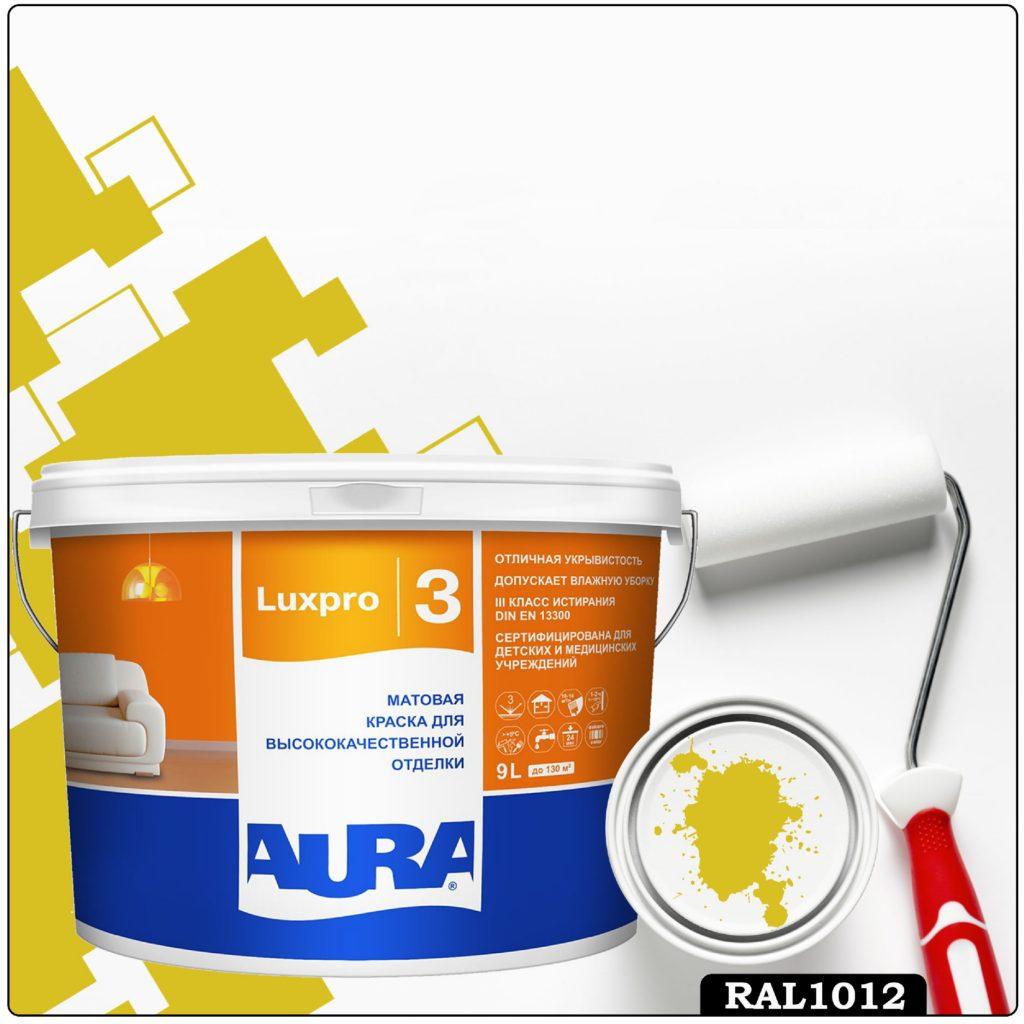 Фото 1 - Краска Aura LuxPRO 3, RAL 1012 Лимонно-жёлтый, латексная, шелково-матовая, интерьерная, 9л, Аура.