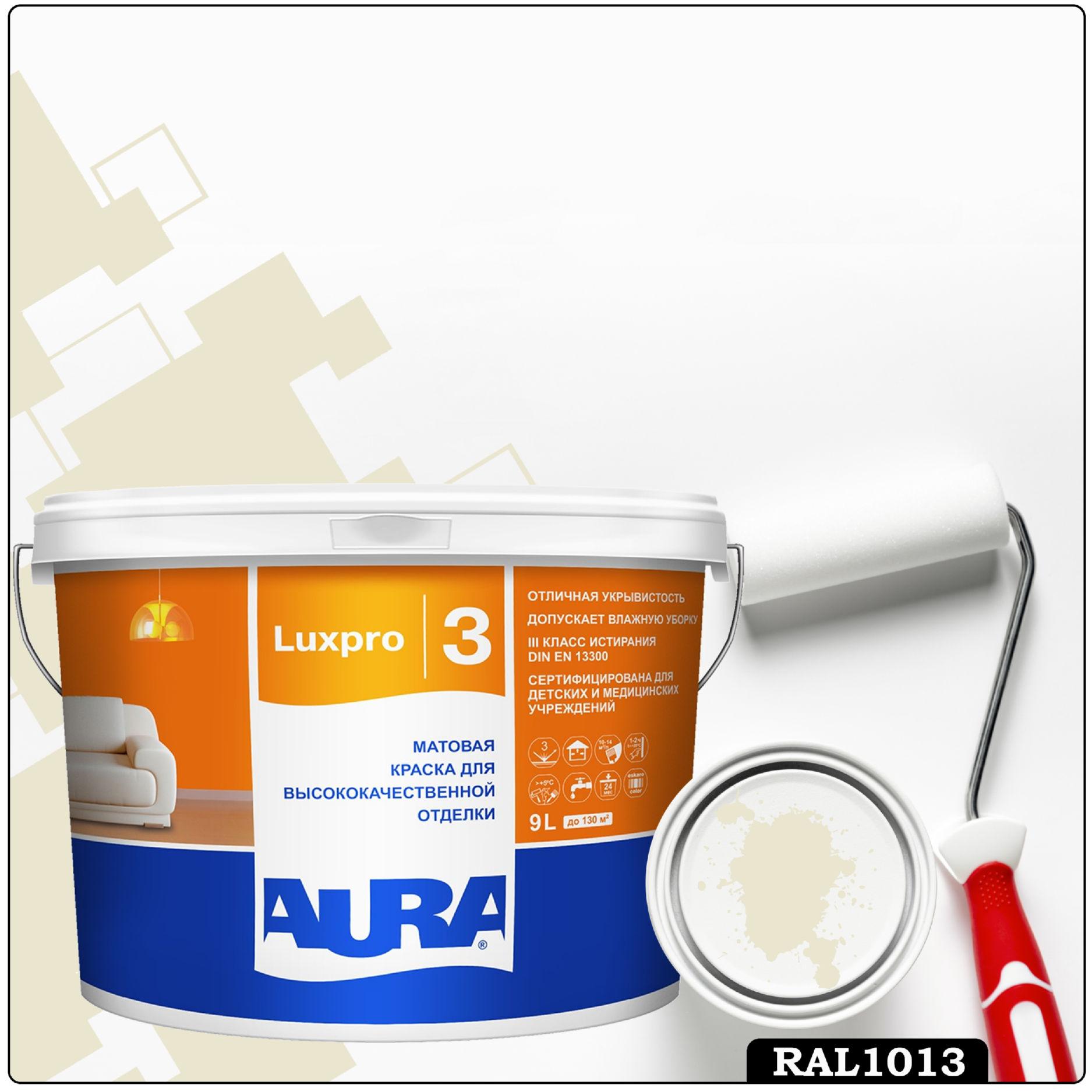 Фото 11 - Краска Aura LuxPRO 3, RAL 1013 Жемчужно-белый, латексная, шелково-матовая, интерьерная, 9л, Аура.