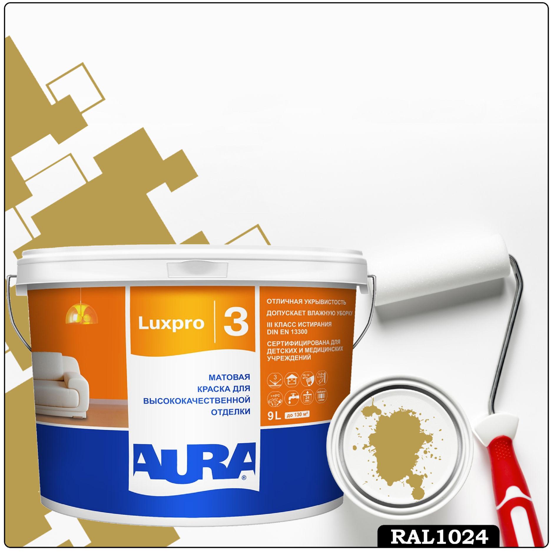 Фото 21 - Краска Aura LuxPRO 3, RAL 1024 Жёлтая охра, латексная, шелково-матовая, интерьерная, 9л, Аура.