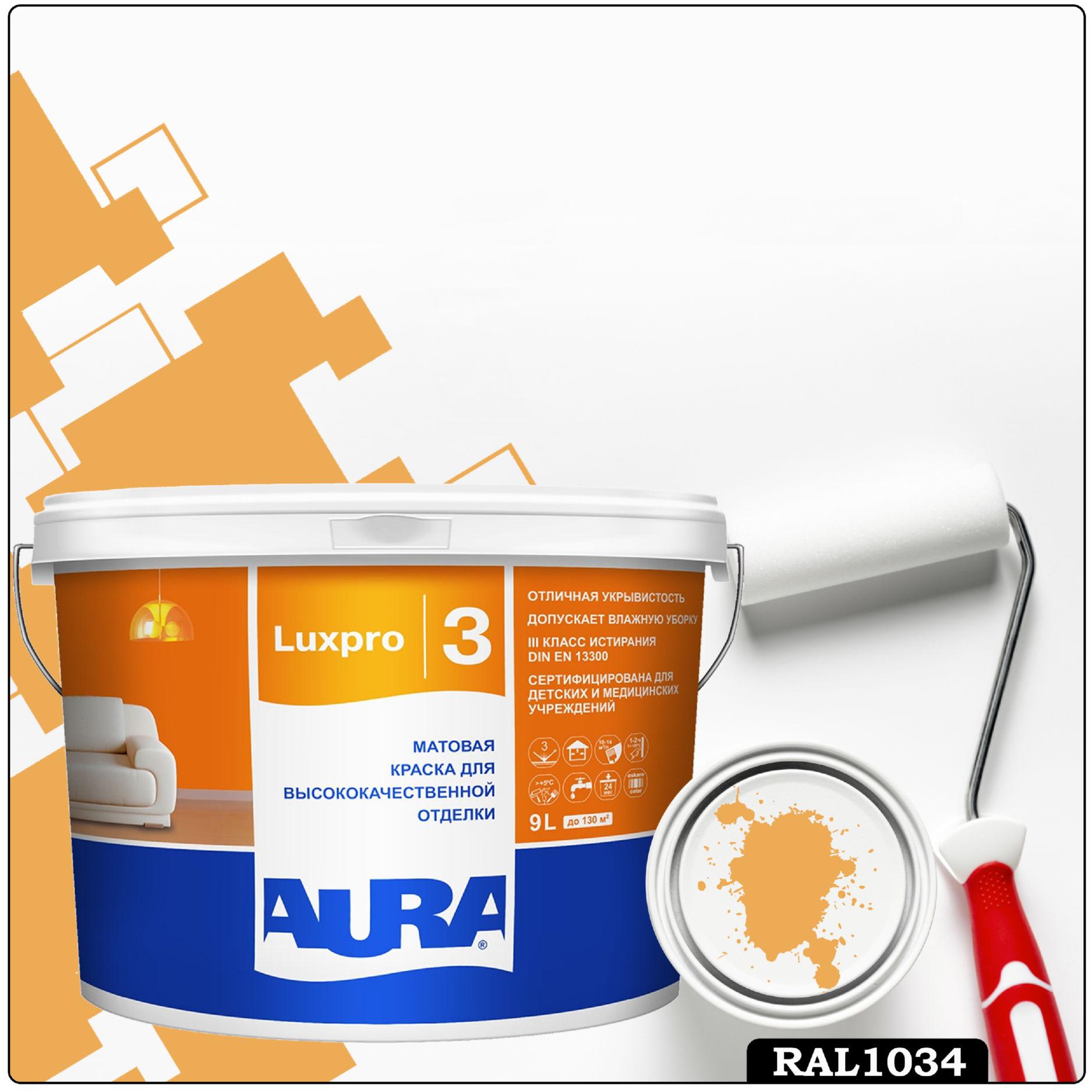 Фото 2 - Краска Aura LuxPRO 3, RAL 1034 Пастельно-жёлтый, латексная, шелково-матовая, интерьерная, 9л, Аура.