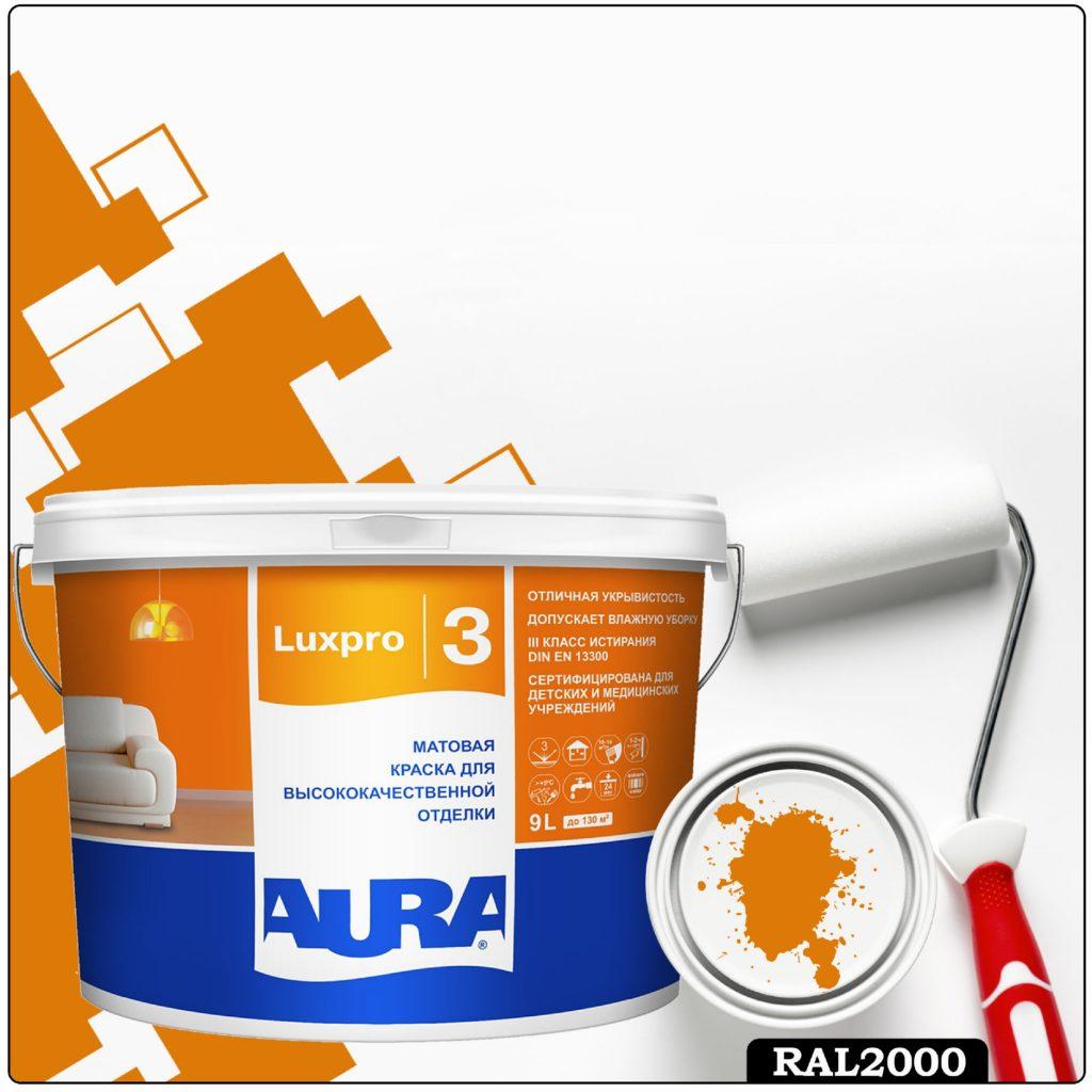 Фото 1 - Краска Aura LuxPRO 3, RAL 2000 Жёлто-оранжевый, латексная, шелково-матовая, интерьерная, 9л, Аура.