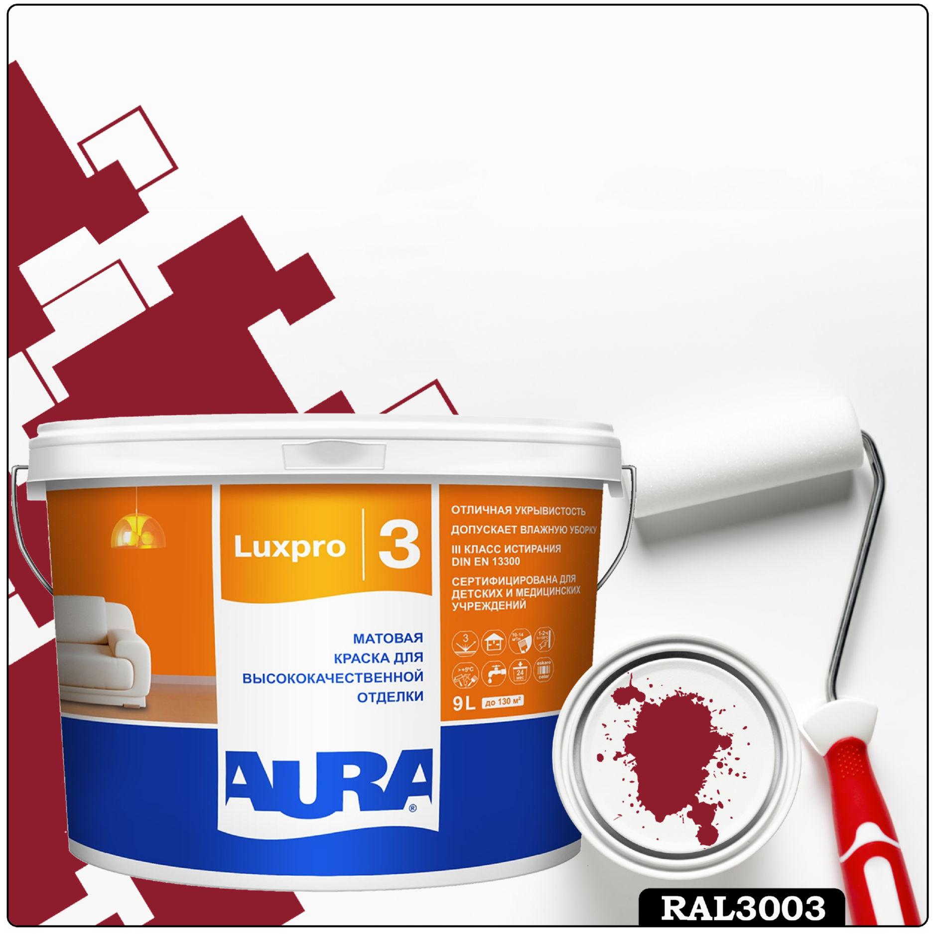 Фото 4 - Краска Aura LuxPRO 3, RAL 3003 Рубиново-красный, латексная, шелково-матовая, интерьерная, 9л, Аура.
