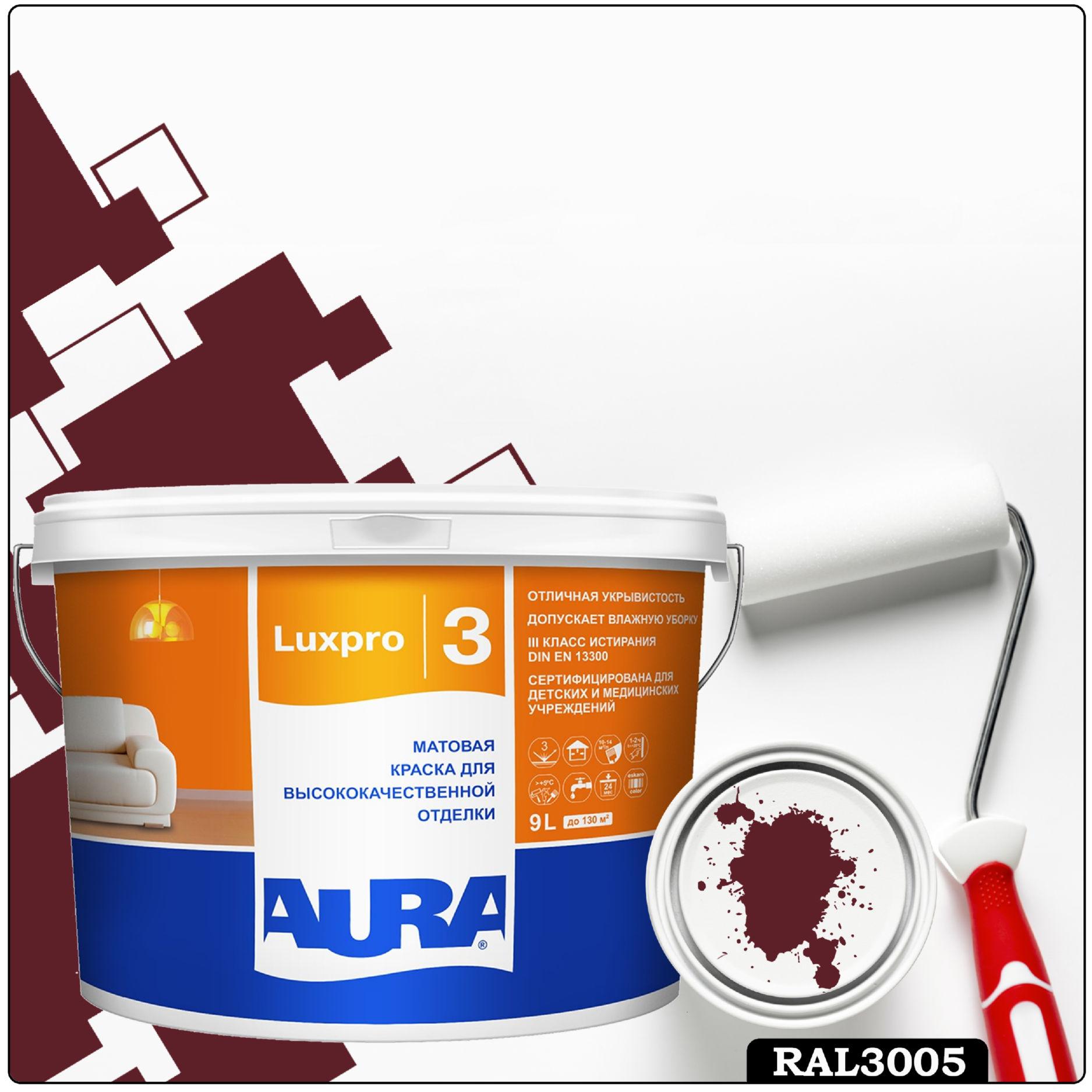Фото 6 - Краска Aura LuxPRO 3, RAL 3005 Вишневый, латексная, шелково-матовая, интерьерная, 9л, Аура.