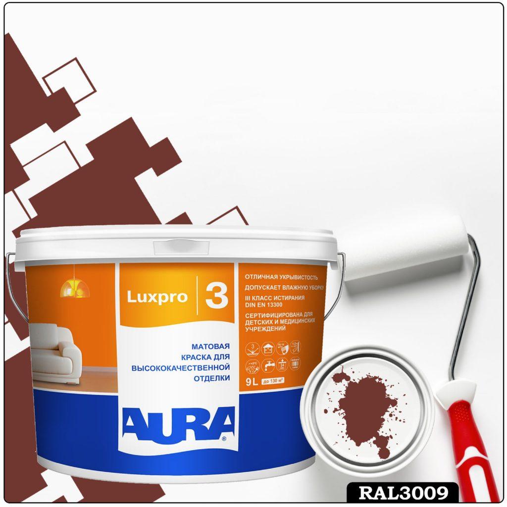 Фото 1 - Краска Aura LuxPRO 3, RAL 3009 Оксидно-красный, латексная, шелково-матовая, интерьерная, 9л, Аура.