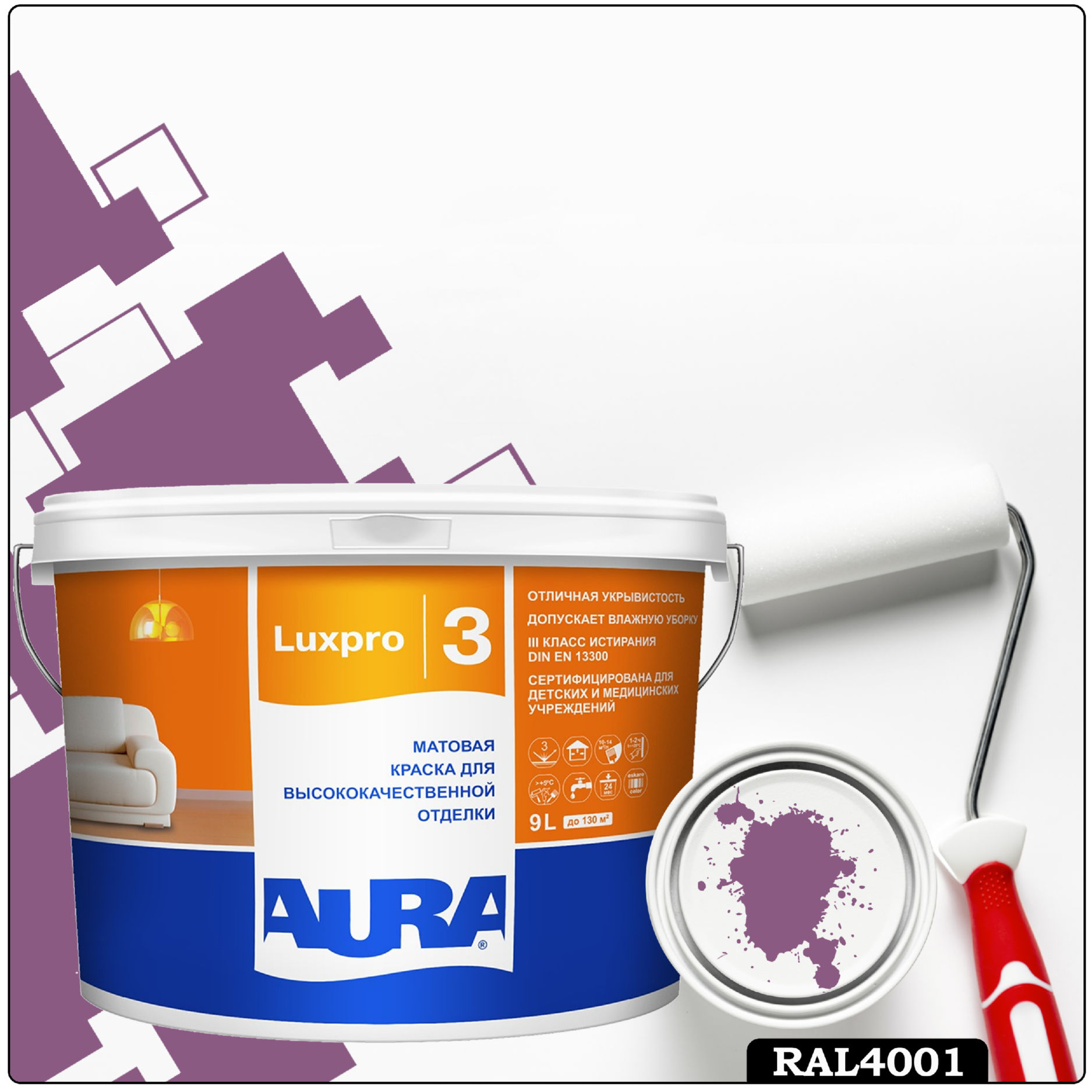 Фото 1 - Краска Aura LuxPRO 3, RAL 4001 Красно-сиреневый, латексная, шелково-матовая, интерьерная, 9л, Аура.