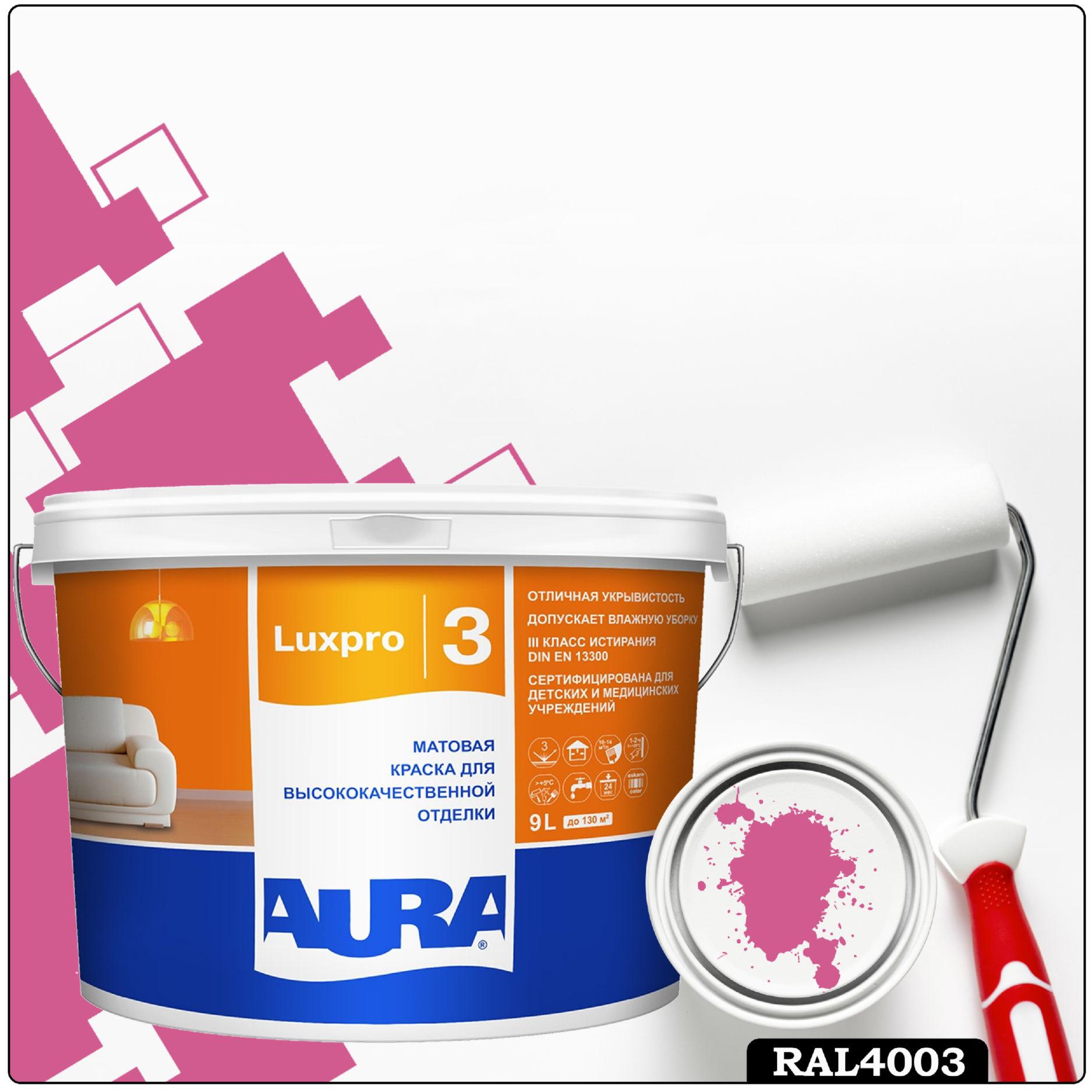 Фото 2 - Краска Aura LuxPRO 3, RAL 4003 Вересково-фиолетовый, латексная, шелково-матовая, интерьерная, 9л, Аура.