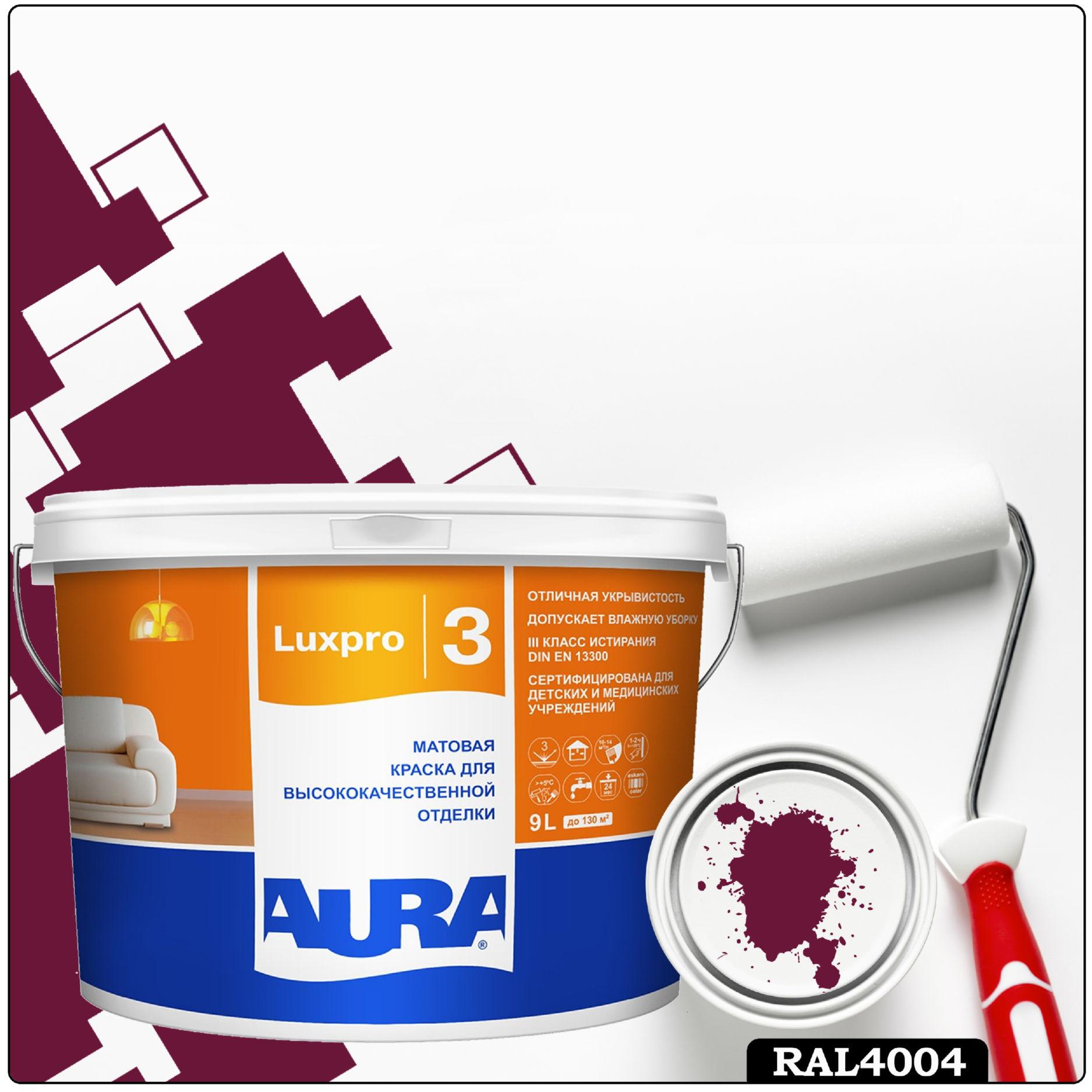 Фото 4 - Краска Aura LuxPRO 3, RAL 4004 Бордово-фиолетовый, латексная, шелково-матовая, интерьерная, 9л, Аура.