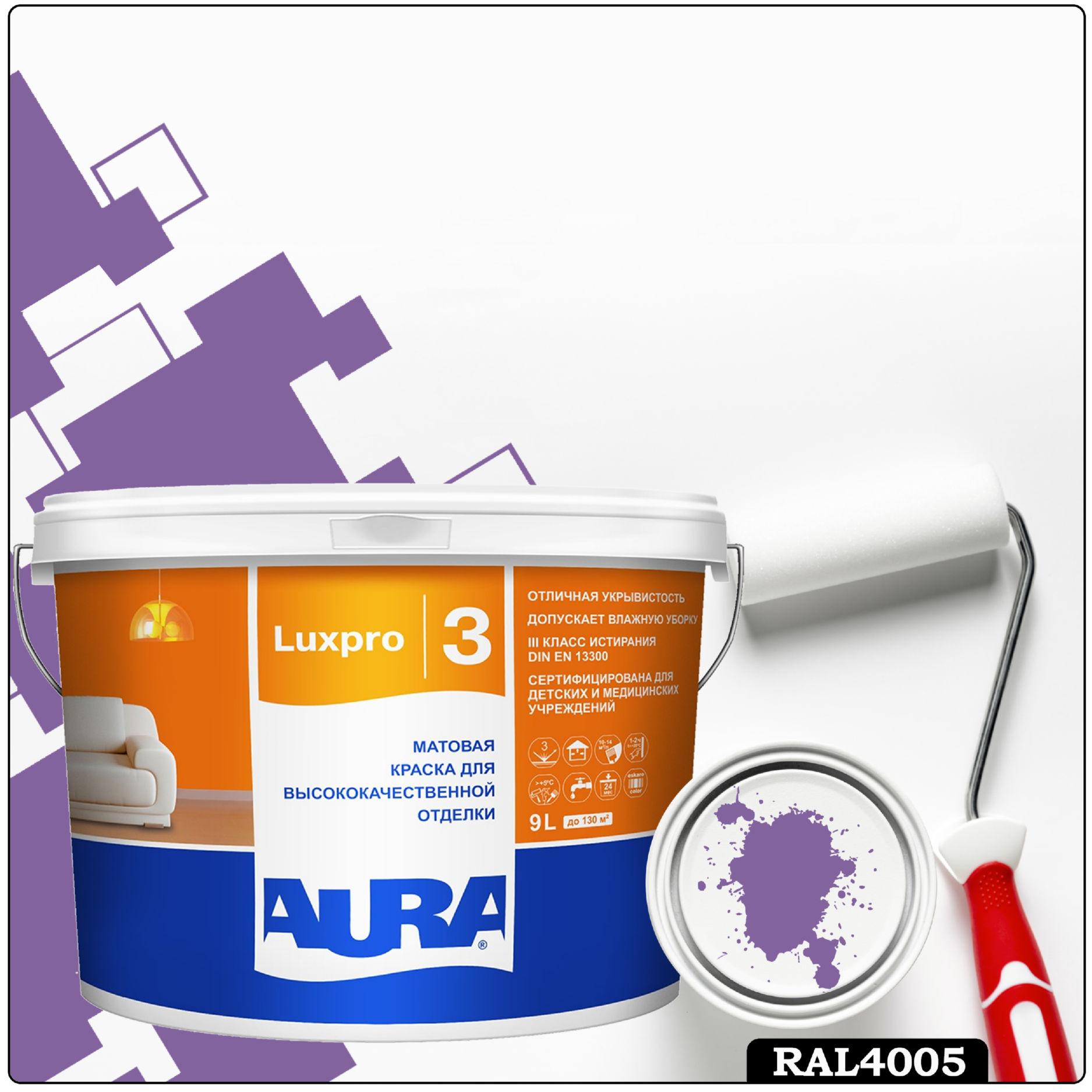 Фото 5 - Краска Aura LuxPRO 3, RAL 4005 Сине-сиреневый, латексная, шелково-матовая, интерьерная, 9л, Аура.