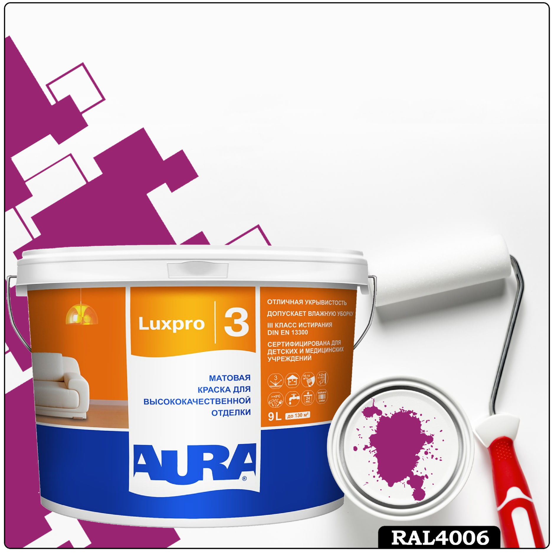 Фото 6 - Краска Aura LuxPRO 3, RAL 4006 Пурпурный транспортный, латексная, шелково-матовая, интерьерная, 9л, Аура.