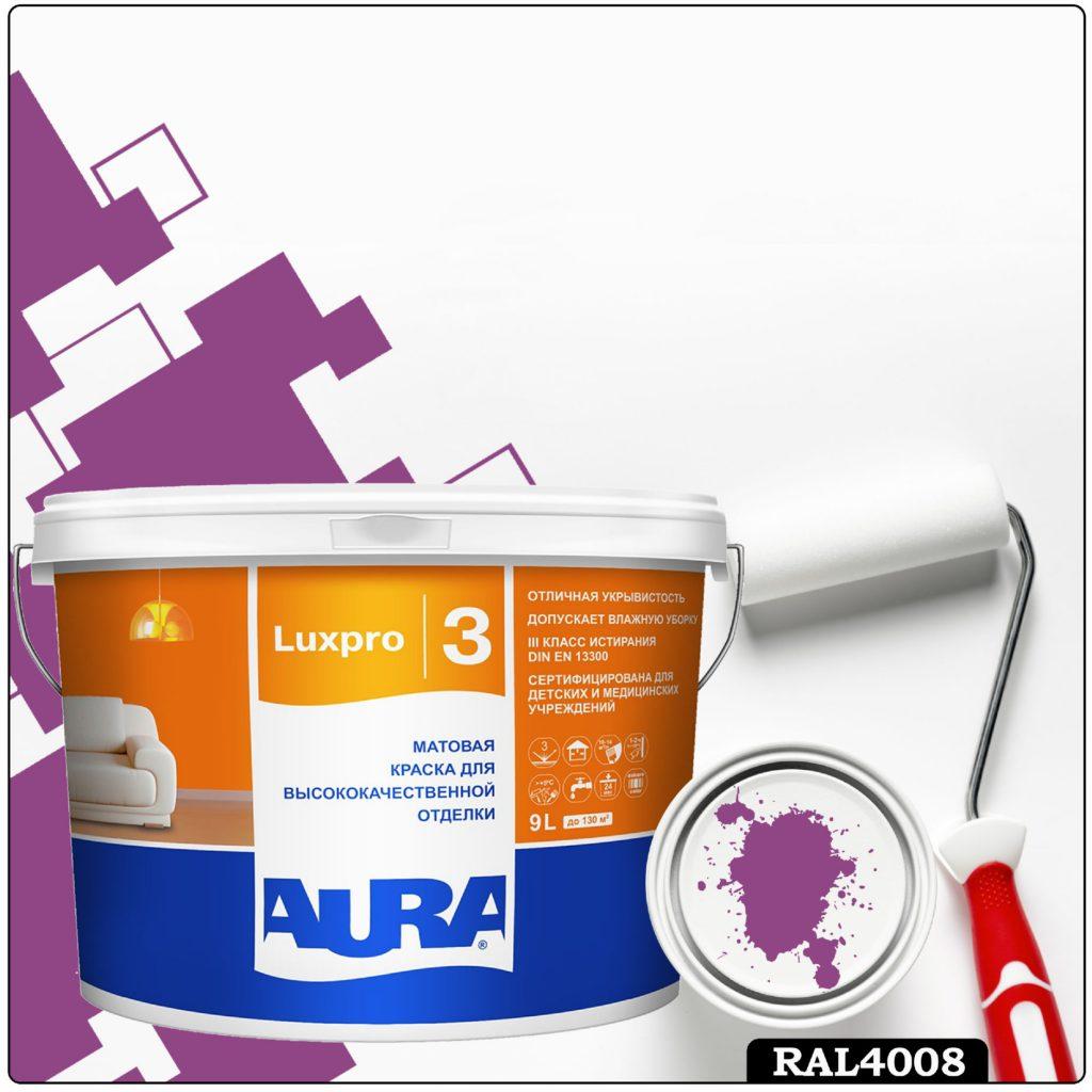 Фото 1 - Краска Aura LuxPRO 3, RAL 4008 Сигнальный фиолетовый, латексная, шелково-матовая, интерьерная, 9л, Аура.