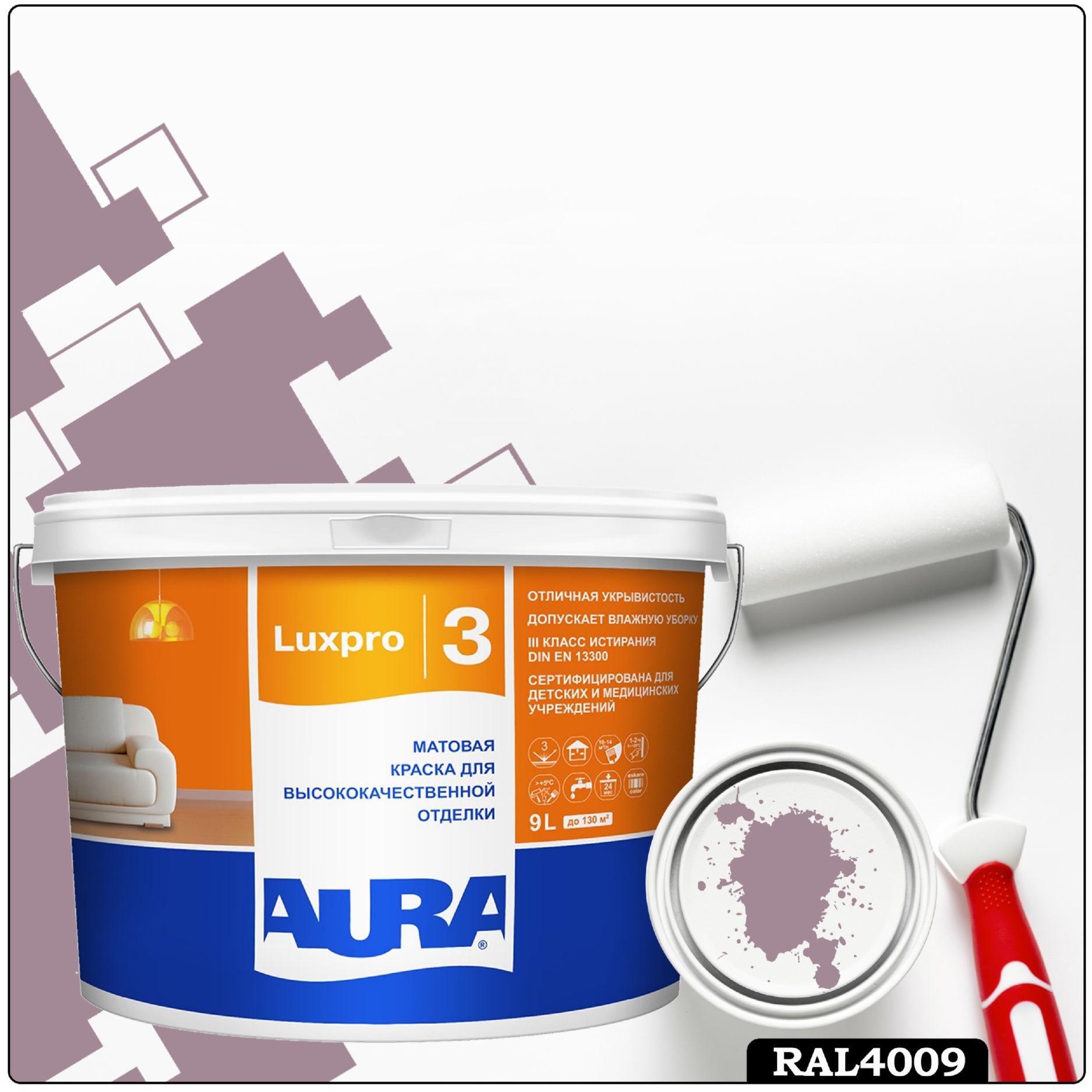 Фото 9 - Краска Aura LuxPRO 3, RAL 4009 Пастельно-фиолетовый, латексная, шелково-матовая, интерьерная, 9л, Аура.