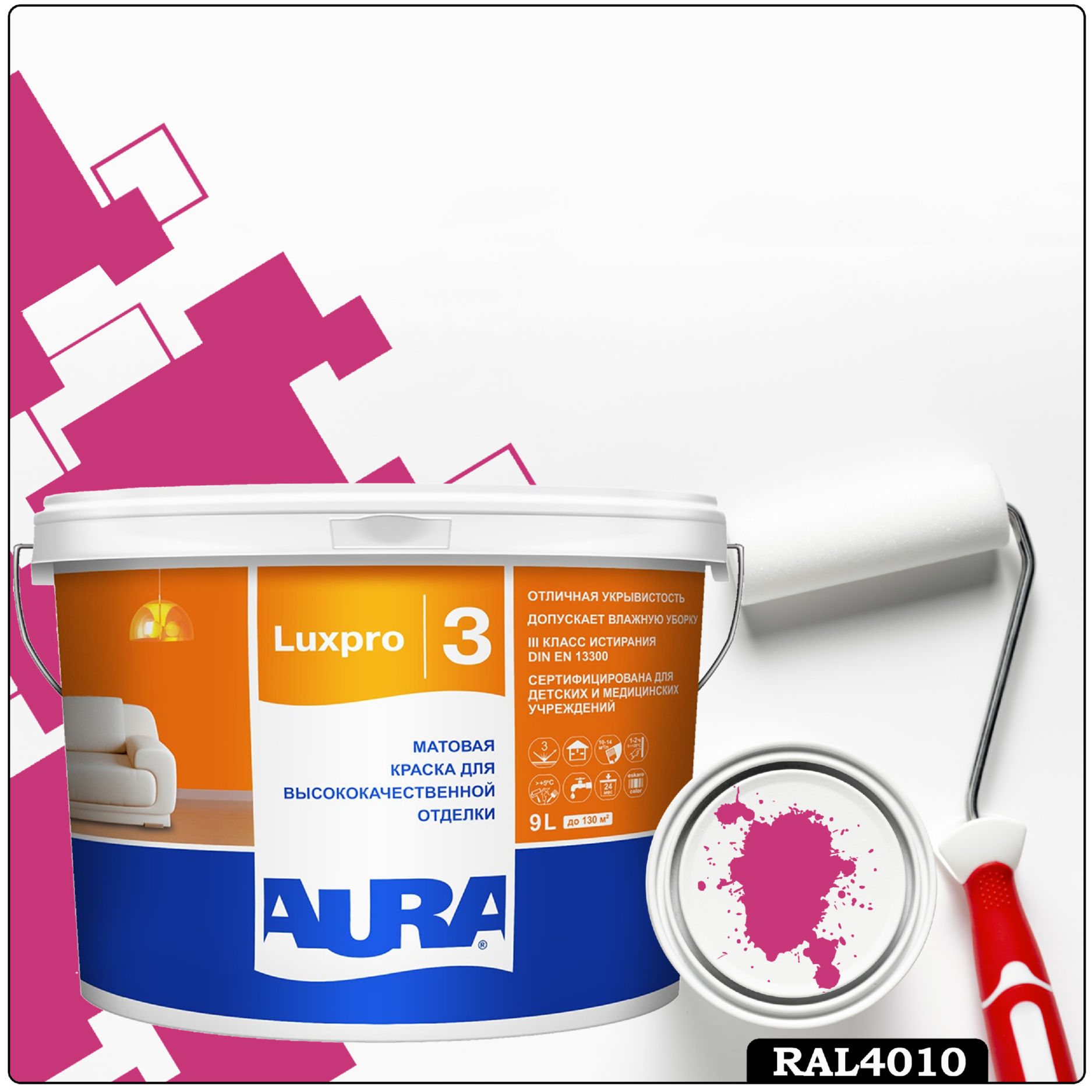 Фото 2 - Краска Aura LuxPRO 3, RAL 4010 Телемагента, латексная, шелково-матовая, интерьерная, 9л, Аура.