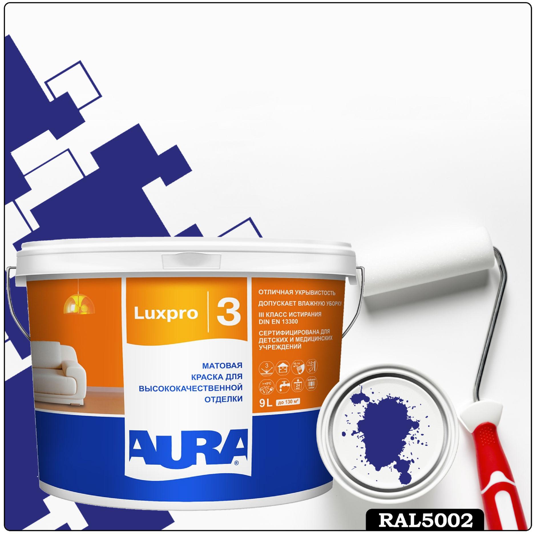 Фото 3 - Краска Aura LuxPRO 3, RAL 5002 Ультрамариново-синий, латексная, шелково-матовая, интерьерная, 9л, Аура.